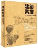 建築素描:從入門到高階的全方位教本