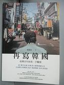 【書寶二手書T9/社會_CZX】再寫韓國:臺灣青年的第一手觀察_陳慶德