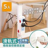 【家適帝】滑軌式可移動插座遙控器多功能固定座 (5入)固定座*5