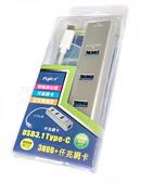 USB 3.1Type-C 3 埠HUB+仟兆網卡(店到店純取貨運費只要39元)