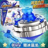 三寶超變戰陀陀螺玩具便站羅兒童戰鬥盤2二星升級版獵冰藍龍 千千女鞋