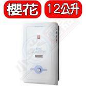 (含標準安裝)櫻花【GH-1205】櫻花12公升(與GH1205同款)熱水器水盤式