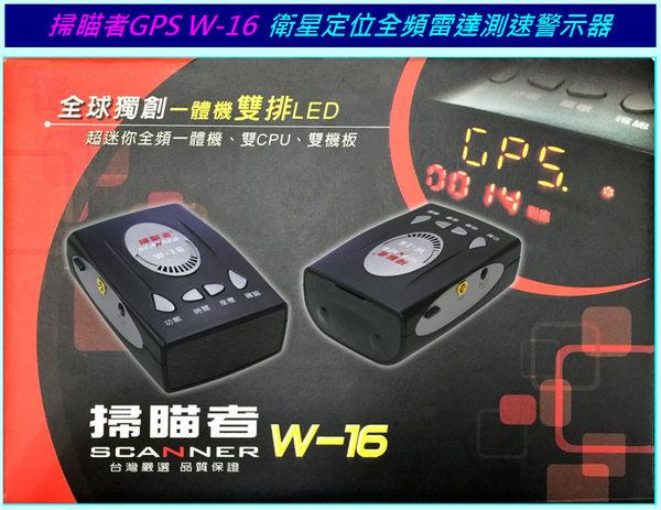 《育誠科技》實體店面『掃瞄者GPS-W16 』全頻測速器/內建導波管雷達/掃描者W-16