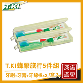 【T.KI】蜂膠旅行5件組X2組 (牙刷x1+T.KI蜂膠牙膏20gx1+牙線棒x3)/組