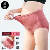 漂亮小媽咪 三件組 純棉內褲 【U005S】 高腰 托腹 L-XXL 精梳棉 孕婦內褲 托腹內褲