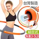 台灣製造2.2KG可拆卸式負重呼拉圈.加重2.2公斤100公分呼拉圈.組合式韻律圈體操圈.收納硬管美體圈
