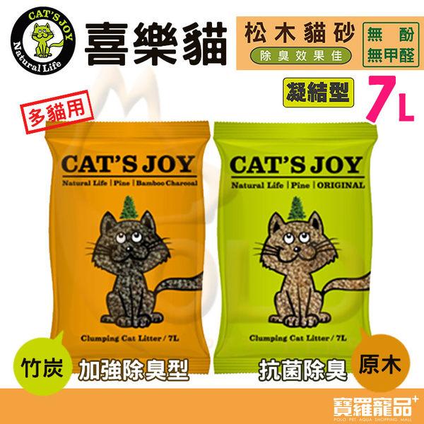 喜樂貓-CAT S JOY/原木凝結型天然松木砂(抗菌除臭)-7L綠【寶羅寵品】