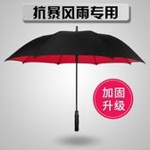雨傘長柄男女大號三雙人晴雨兩用自動加固防風 俏女孩