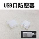 【妃凡】買十送一!USB口 防塵塞 防塵套 防塵蓋 USB保護 USB孔 防汙 防髒 插頭保護套 插腳 77