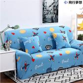 高彈力萬用 創意新風格彈性沙發套-三人(飛行夢想) 3人座 沙發套 沙發罩 椅套 全包 北歐