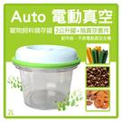 【力奇】選配:Auto 電動真空寵物飼料儲存罐-2公升罐+抽真空套件 (L003J11)