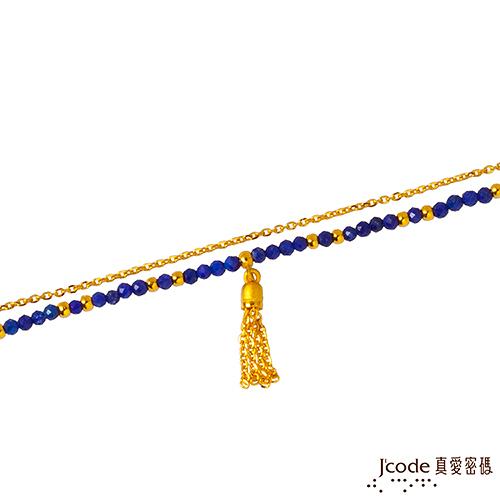 J'code真愛密碼 流金年華 黃金/青金石手鍊-雙鍊款