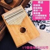 拇指琴 卡林巴琴 17音樂器kalimba琴初學者便攜式入門正品手指琴
