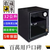 【標準型】收藏家 AD-45 輕巧型可控濕電子防潮箱 32公升 (暢銷實用系列)