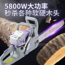 電鋸雅馬哈8008大功率油鋸汽油鋸伐木油...