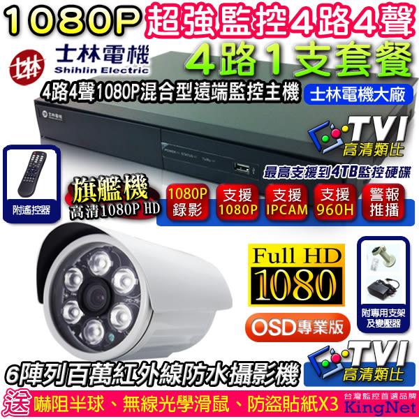 【台灣安防】監視器 士林電機 TVI監控4路主機套餐 DVR 4CH數位網路型+1080P 防水攝影機x1