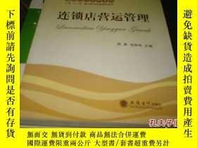 二手書博民逛書店罕見連鎖店營運管理Y25254 本社 立信會計 出版2012