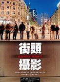(二手書)街頭攝影:捕捉瞬間的關鍵練習