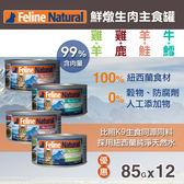 【毛麻吉寵物舖】紐西蘭 K9 Natural 99%生肉主食貓罐-85G-12件優惠組 無穀/主食罐