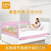 垂直升降嬰兒兒童床護欄寶寶床邊圍欄防摔2米1.8大床欄桿擋板通用 igo 自由角落