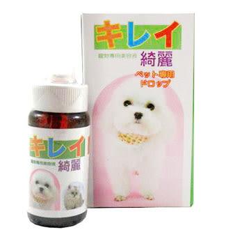 *~寵物FUN城市~*《綺麗》犬貓專用 淚腺美容液20ml (去淚痕,改善流眼淚,淚腺問題)