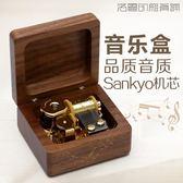 木質音樂盒八音盒旋轉禮物創意【洛麗的雜貨鋪】