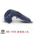 HTC VIVE 控制器二代 (2018...