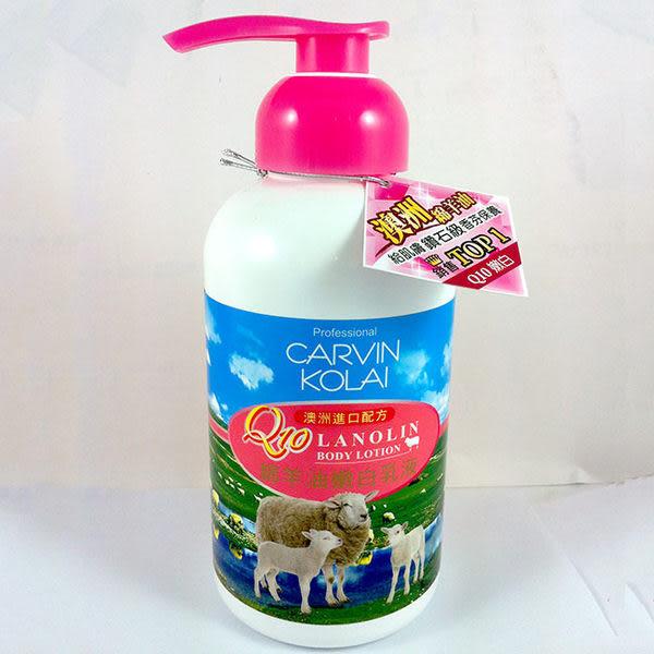 ◇天天美容美髮材料◇ CARVIN KOLAI綿羊油Q10嫩白乳液500ml[25905]