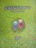 【書寶二手書T2/繪本_XFY】走向春天的下午_幾米