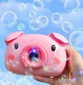 泡泡機 兒童小豬吹泡泡機電動加特林抖音照相機不漏水少女心ins網紅