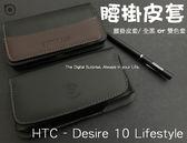 【精選腰掛防消磁】適用 HTC Desire 10Lifestyle D10u 5.5吋 腰掛皮套橫式皮套手機套保護套手機袋