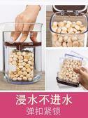 密封罐廚房雜糧儲物罐塑膠透明非玻璃茶葉罐奶粉零食收納盒調味罐    多莉絲旗艦店