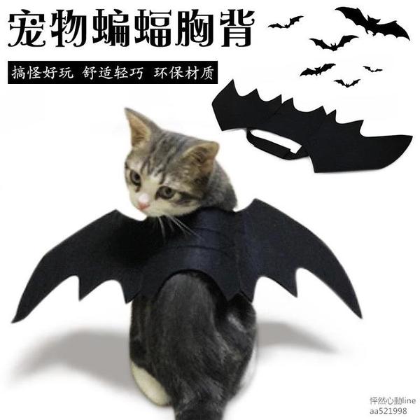 寵物衣服搞怪裝飾服裝萬聖節蝙蝠翅膀小狗狗貓咪蝙蝠變身裝服飾怦然心動