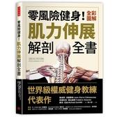 零風險健身(全彩圖解肌力伸展解剖全書)