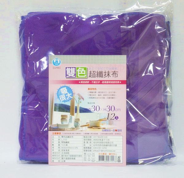名仕 雙色超纖擦拭布(抹布)30x30cm/12條/組