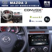 【CONVOX】2004~2009年MAZDA3 m3專用9吋螢幕安卓主機*聲控+藍芽+導航+安卓*8核心