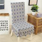 椅子套家用酒店連體椅套布藝彈力簡約現代萬能防污凳子套椅子套罩-免運好康八八折下殺
