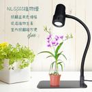 (日機) 植物燈 植物生長燈 植物照明燈...