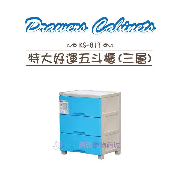 【我們網路購物商城】聯府 KS-813 特大好運五斗櫃(三層) 置物箱 置物櫃 收納櫃