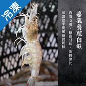 嘉義養殖白蝦(60/70)250G±10%/盒【愛買冷凍】