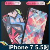 iPhone 7 Plus 5.5吋 蠶絲紋彩繪保護套 軟殼 卡通塗鴉 輕薄簡約款 矽膠套 手機套 手機殼