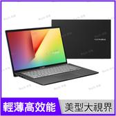 華碩 ASUS S431FL-0052G8265U 不怕黑 Vivobook S14 輕薄筆電【14 FHD/i5-8265U/8G/MX250 2G/512G SSD/Buy3c奇展】