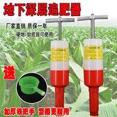 手壓地下施肥器玉米土下根部追肥器農用蔬菜果樹農膜顆粒深層施肥『新佰數位屋』