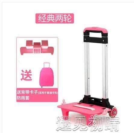 拉桿架小學生書包拉桿架女背包萬能通用可拆卸爬樓梯男拖拉桿架配件防水YJT 快速出貨