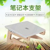 創意筆記本支架桌面蘋果電腦增高木質托架子防頸椎散熱器底座便攜 歐韓時代