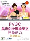 PVQC美容彩妝專業英文詞彙能力通關寶典(附贈自我診斷系統)