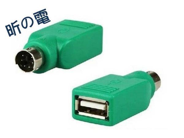 【世明國際】PS2公轉USB母轉接頭PS2公圓頭滑鼠鍵盤介面轉換器USB轉PS2頭