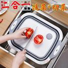 【JIS】A072 多功能砧板洗菜籃 洗菜+切菜 折疊洗菜籃 折疊水槽 洗菜盆 摺疊瀝水籃 切菜板