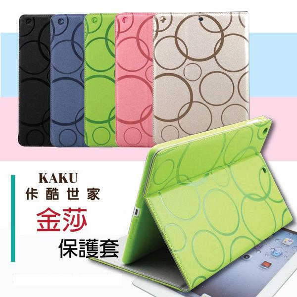 ★【無智能感應】佧酷 KAKU Apple iPad Pro 9.7吋 金莎保護套/側掀皮套/平板保護/保護套/保護殼