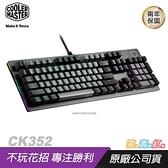 【南紡購物中心】Cooler Master 酷碼 CK352 RGB機械式鍵盤 黑灰色 青 茶 紅軸/側框光條